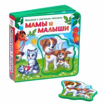 Книжка EVA с мягкими пазлами «Мамы и малыши»