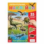 Наклейки многоразовые «Динозавры»