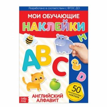 Наклейки многоразовые «Английский алфавит»