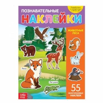 Наклейки многоразовые «Животные леса»