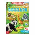 Наклейки многоразовые «Мой весёлый зоопарк»