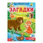 Наклейки многоразовые «Загадки о животных»