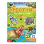 Наклейки многоразовые «Животные жарких стран»