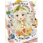"""Могилевская С.А. """"Большая книга для девочек """""""