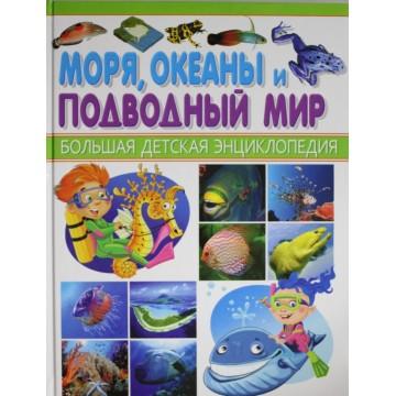 """Детская энциклопедия """"Моря, океаны и подводный мир"""""""