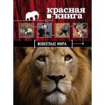"""Красная книга """"Животные мира"""""""