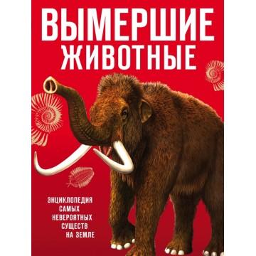 """Красная книга """"Вымершие животные"""""""