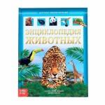 Детская энциклопедия «Животные»