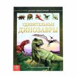 Детская энциклопедия «Удивительные динозавры»