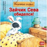 """Полезные сказки """"Зайчик Сева обиделся!"""""""