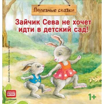 """Полезные сказки """"Зайчик Сева не хочет идти в детский сад"""""""