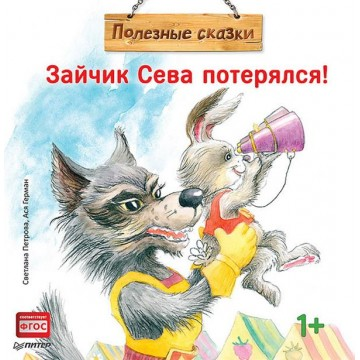 """Полезные сказки """"Зайчик Сева потерялся"""""""
