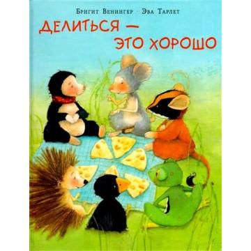 """Сказка для самых маленьких """"Делиться – это хорошо"""""""