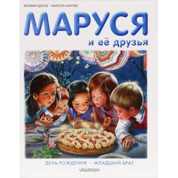 Маруся и ее друзья