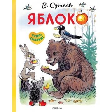 """Владимир Сутеев """"Яблоко"""""""