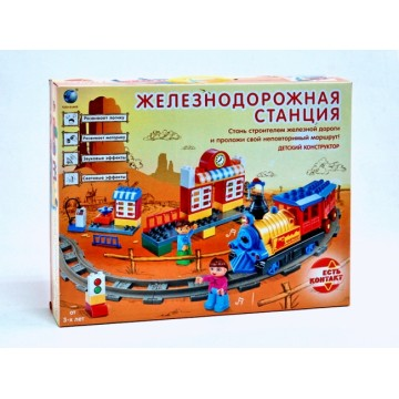 """Конструктор """"Железнодорожная станция"""""""