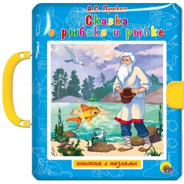 """Книжка-пазл """"Сказка о рыбаке и рыбке"""""""