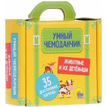 """Умный чемоданчик """"Животные и их детеныши"""""""