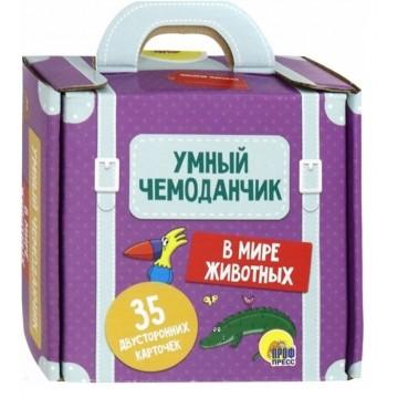 """Умный чемоданчик """" В мире животных"""""""