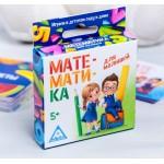Развивающая игра «Математика для малышей»