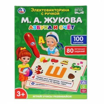 "Электровикторина с ручкой  Жукова М.А. ""Азбука и счет"""