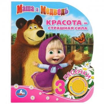 """Музыкальная книжка """"Маша и Медведь,Красота страшная сила"""""""