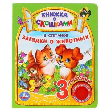 """Музыкальная книжка с окошками """"Загадки о животных"""""""