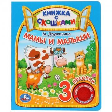 """Музыкальная книжка с окошками """"Мамы и малыши"""""""