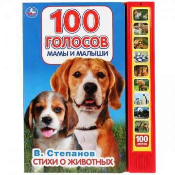 """Музыкальная книжка """"Стихи о животных.100 Голосов"""""""