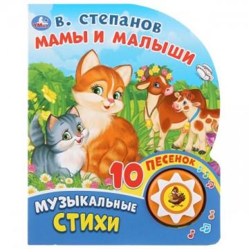 """Музыкальная книжка """"Мамы и малыши"""""""