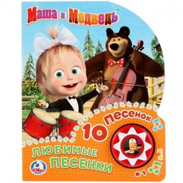 """Музыкальная книжка """"Любимые песенки. Маша и медведь"""""""