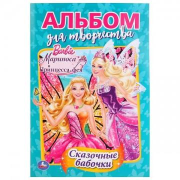 """Первая раскраска  А5 """"Барби. Бабочки-феи"""""""