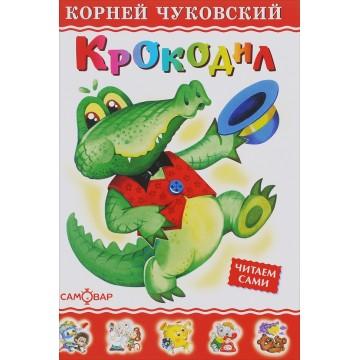 """К.Чуковский """"Крокодил"""""""