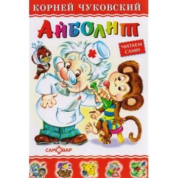 """К.Чуковский """"Айболит"""""""