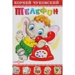 """К.Чуковский """"Телефон"""""""