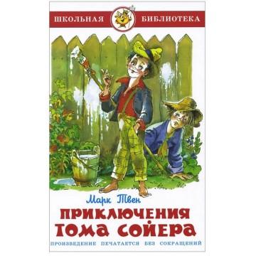 """М.Твен """"Приключения Тома Сойера"""""""