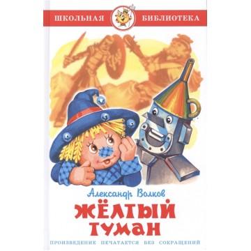 """А.Волков """"Желтый туман"""""""