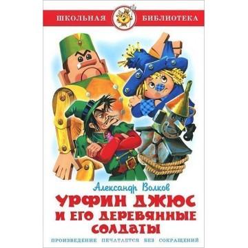 """А.Волков """"Урфин Джюс и его деревянные солдаты"""""""