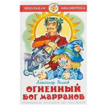 """А.Волков """"Огненный бог Марранов"""""""