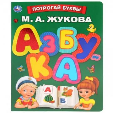 Азбука М.Жуковой с тактилом