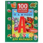 Азбука для малышей с окошками