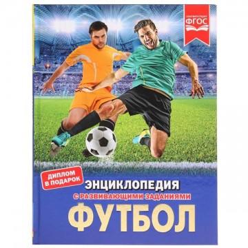 "Энциклопедия ""Футбол"""