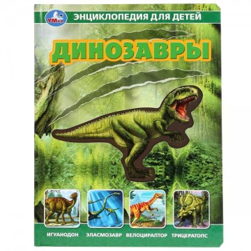 """Энциклопедия """"Динозавры"""""""