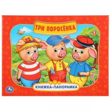 """Книжка-панорамка """"Три поросенка"""""""