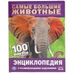 """Энциклопедия """"Самые большие животные"""""""