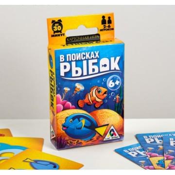 """Настольная карточная игра """"В поисках рыбок"""""""