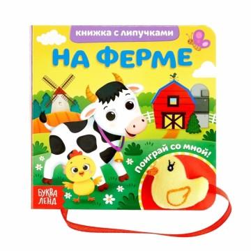 "Книжка с липучками и игрушкой ""На ферме"""