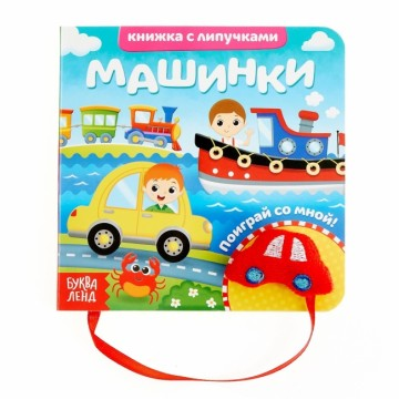 "Книжка с липучками и игрушкой ""Машинки"""