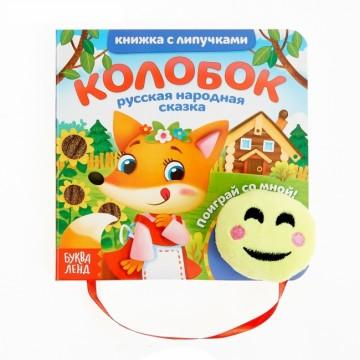 "Книжка с липучками и игрушкой ""Колобок"""