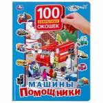 """100 окошек для малышей """"Машины помощники"""""""